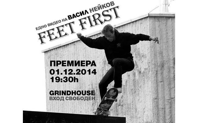 "Васко Нейков с премиера на ""Feet First"""